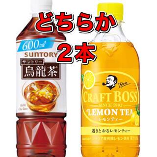 クラフトボスレモンティー  ウーロン茶 ペットボトル 無料引き換え券 セブン(フード/ドリンク券)