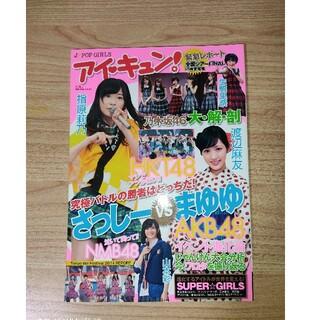 アイ・キュン! J・POP GIRLS vol.7(アート/エンタメ)
