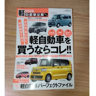 2冊まとめて★都営バスの本&軽自動車全車カタログ 2018(趣味/スポーツ/実用)