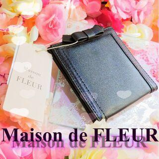 メゾンドフルール(Maison de FLEUR)のメゾンドフルールフレームリボンミラーブラックプレゼント付き!(ミラー)