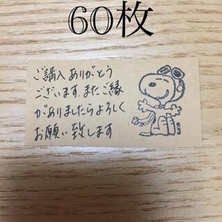 スヌーピー(SNOOPY)のスヌーピー サンキューシール60枚(ラッピング/包装)