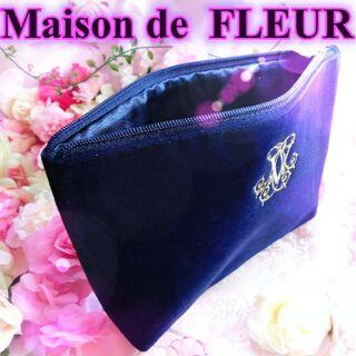 メゾンドフルール(Maison de FLEUR)のメゾンドフルールSCENT OF VAROロゴ刺繍ポーチプレゼント付き!(ポーチ)
