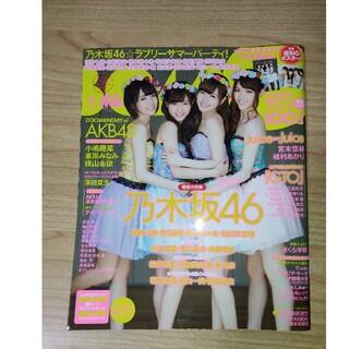 2冊まとめて★BOMB (ボム) 2014年 08月号(アート/エンタメ/ホビー)