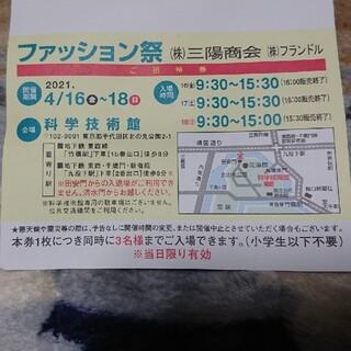サンヨー(SANYO)のSANYO 招待券(ショッピング)
