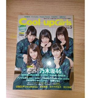Cool-Up Girls (クールアップ ガールズ) vol.5 2015年 (アート/エンタメ/ホビー)