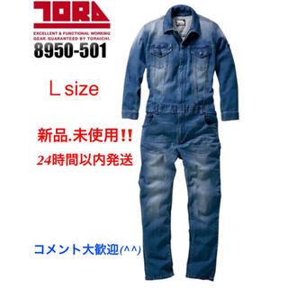 寅壱 - デニム ツナギ 寅壱TORAICHI 8950-501 作業着 作業服
