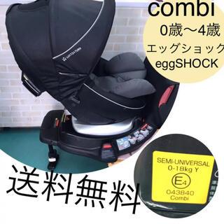combi - combi 回転式 0歳〜4歳 チャイルドシート  シートベルト装着式