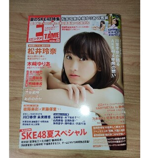 2冊まとめて★ENTAME (エンタメ) 2014年 09月号(音楽/芸能)