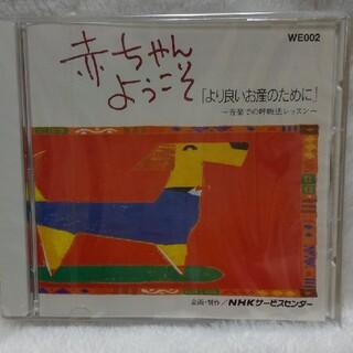 CD新品未開封 安産のための音楽での呼吸法(ヒーリング/ニューエイジ)