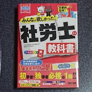 タックシュッパン(TAC出版)の☆送料込☆みんなが欲しかった!社労士の教科書 2020年度版(資格/検定)
