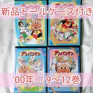 アンパンマン - ☆4本セット☆ アンパンマン  '00年  DVD