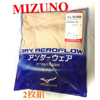 ミズノ(MIZUNO)のMIZUNO ミズノ アンダーウェア ベージュ 2枚set ノースリーブインナー(その他)