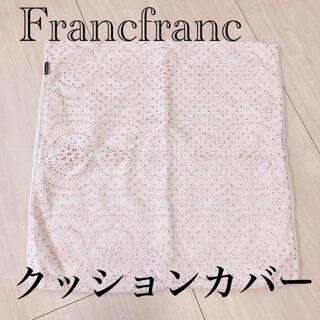 フランフラン(Francfranc)のFrancfrancクッションカバー(ソファカバー)