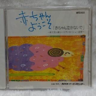 CD新品未開封  新生児のリラクセーション 音楽(ヒーリング/ニューエイジ)