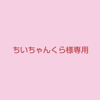 【ちいちゃんくら様専用】(フェイスクリーム)