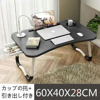 ローテーブル ラップトップテーブル ピクニック軽量折り畳みテーブルブラック(ローテーブル)
