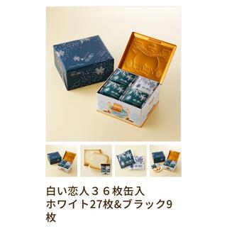 イシヤセイカ(石屋製菓)の北海道 有名 スウィーツ 白い恋人 36枚入り 新品 未開封 美味しい お菓子(菓子/デザート)