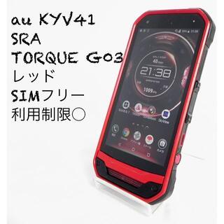 キョウセラ(京セラ)のau KYV41 SRA TORQUE G03 RED(赤)  SIMフリー(スマートフォン本体)