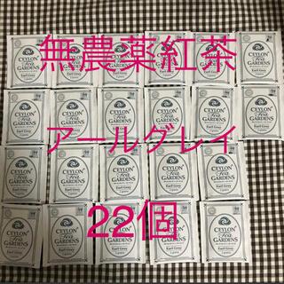 無農薬紅茶ティーパック☆アールグレイ(茶)
