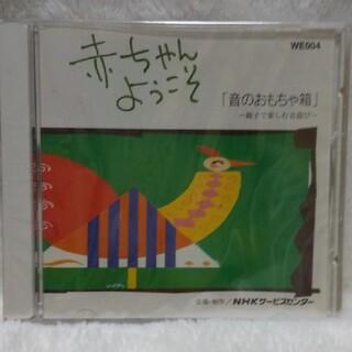 CD新品未開封  親子で楽しむ音遊び(ヒーリング/ニューエイジ)