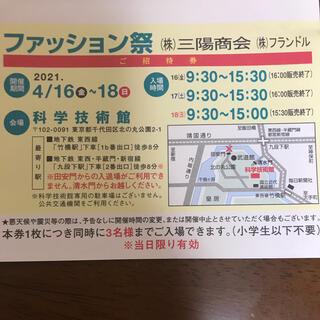 サンヨー(SANYO)のSANYO 三陽商会・フランドル ファミリーセール 招待状(ショッピング)