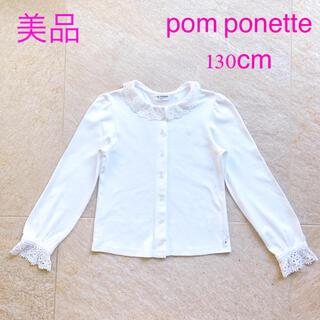 ポンポネット(pom ponette)の美品 130cm pom ponette  長袖 ブラウス 入学式 発表会(ブラウス)