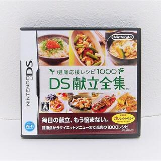 健康応援レシピ1000 DS献立全集 (携帯用ゲームソフト)