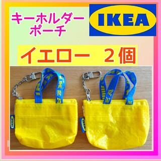 イケア(IKEA)のイエロー2個セット【IKEA クノーリグ】キーホルダー イケア(キーホルダー)