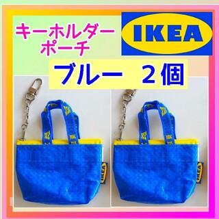 ★ブルー2個セット【IKEA クノーリグ】キーホルダー イケア(キーホルダー)