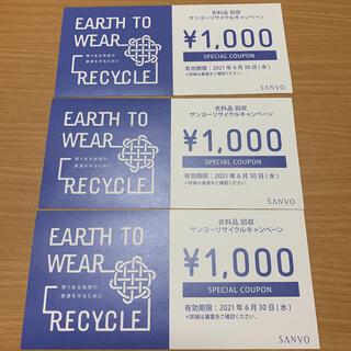 サンヨー(SANYO)のさっぽろ東急百貨店 SANYO 1,000円クーポン 3枚(ショッピング)