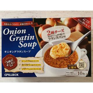 コストコ - ⭐数量限定⭐コストコ オニオングラタンスープ 10個