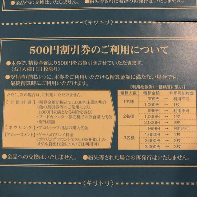 14枚セット ラウンドワン 割引券 入会券 株主優待券 チケットの施設利用券(ボウリング場)の商品写真