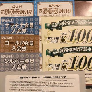 14枚セット ラウンドワン 割引券 入会券 株主優待券(ボウリング場)