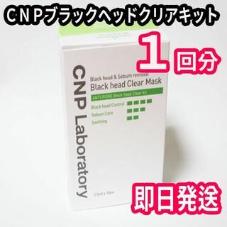 CNP アンチポアブラックヘッドクリアキット 1回(パック/フェイスマスク)