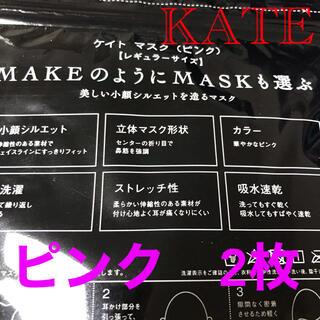 KATE - 【新品未使用】KATE 小顔