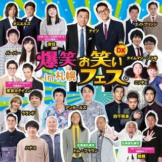 爆笑お笑いフェスin札幌 専用(お笑い)