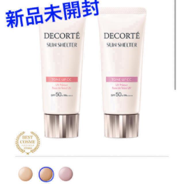 COSME DECORTE(コスメデコルテ)のサンシェルター トーンアップCC 02 コスメ/美容のボディケア(日焼け止め/サンオイル)の商品写真