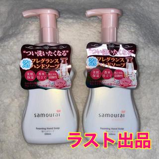 サムライ(SAMOURAI)のサムライウーマン 泡ハンドソープ(250mL)×2本(ボディソープ/石鹸)