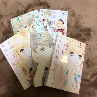 コウダンシャ(講談社)の午前0時、キスしに来てよ1〜5巻(少女漫画)