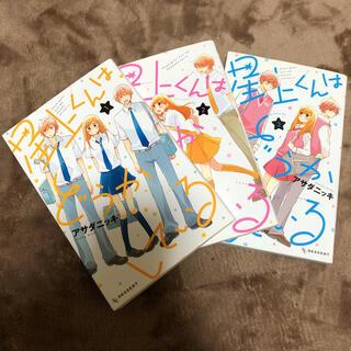 コウダンシャ(講談社)の星上くんはどうかしてる 1〜3巻(少女漫画)