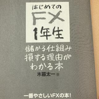 はじめてのFX1年生(ビジネス/経済)