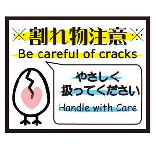 【送料無料】割れ物注意シール 84枚 卵さん シール ハンドメイド(宛名シール)