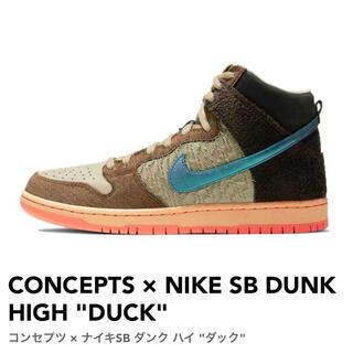 """ナイキ(NIKE)のCONCEPTS × NIKE SB DUNK HIGH """"DUCK"""" 24cm(スニーカー)"""