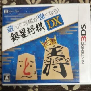 遊んで将棋が強くなる! 銀星将棋DX 3DS(携帯用ゲームソフト)