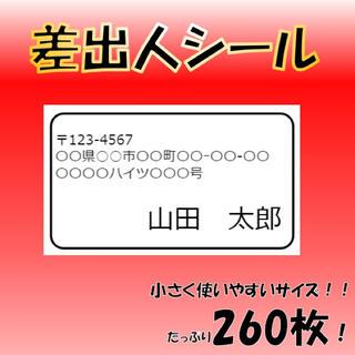 【フリマ出品に便利‼️】差出人シール 65面 260枚 宛名 小さいお得サイズ(宛名シール)