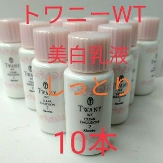 トワニー(TWANY)の送料込!約66%オフ!トワニー 美白乳液 しっとり 10本セット(乳液/ミルク)