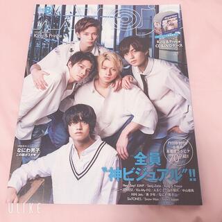 Myojo 2019年6月号 (定価:¥760)(アイドルグッズ)