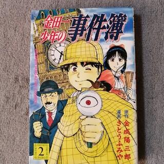 金田一少年の事件簿2(少年漫画)