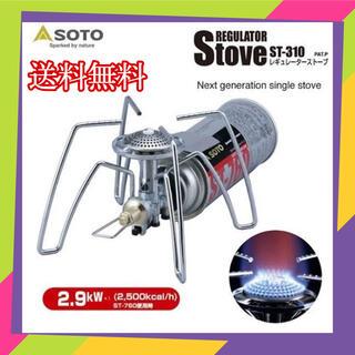 【新品未使用:入手困難】SOTO レギュレーターストーブ ST-310(ストーブ/コンロ)