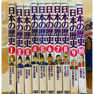 ガッケン(学研)の日本の歴史 学研漫画 1〜17 全巻セット(全巻セット)